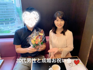2か月半で成婚 東京都内・新宿・中野の安心結婚相談所