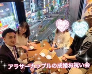 アラサーカップルと成婚 東京都内・新宿・中野の安心結婚相談所