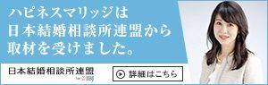 ハピネスマリッジは日本結婚相談所連盟からインタビューを受けました。