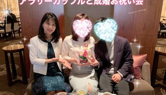 ホワイトデーに感動プロポーズ!交際3か月でのスピード成婚!